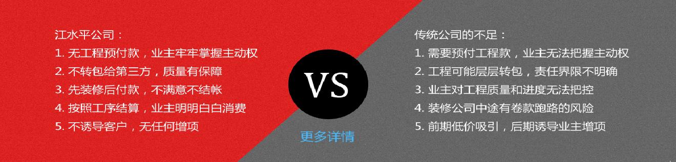 江水平装修vs传统装修