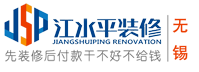 无锡江水平装修公司